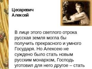 Цесаревич Алексей В лице этого светлого отрока русская земля могла бы получит