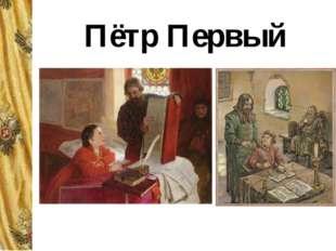 Пётр Первый Царевича Петра I также начали обучать грамоте с 4-х лет. Его учит