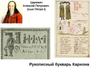 Царевич Алексей Петрович (сын Петра I). Рукописный букварь Кариона Истомина С