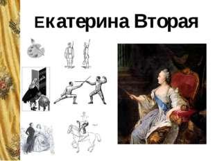 Екатерина Вторая Прошло 40 лет. По приказу Екатерины II в России появляются п