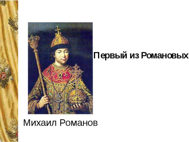 Первый из Романовых Михаил Романов Основатель династии Михаил Романов стал ца...