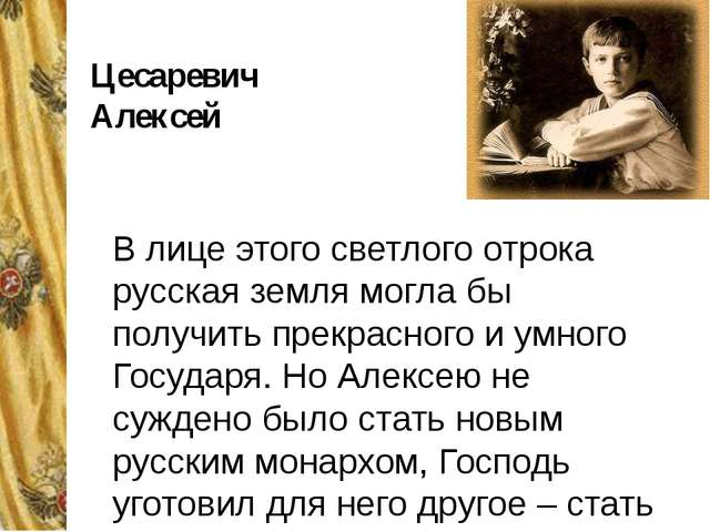 Цесаревич Алексей В лице этого светлого отрока русская земля могла бы получит...