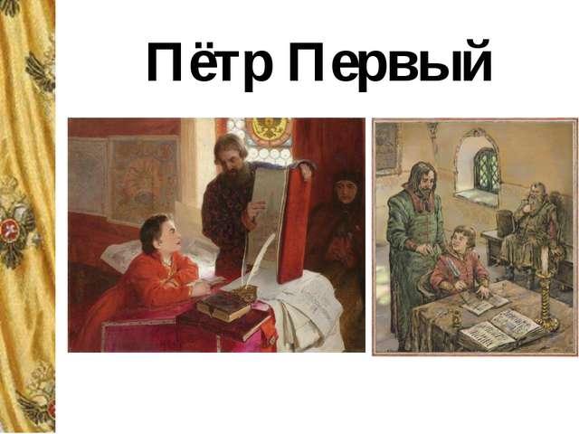 Пётр Первый Царевича Петра I также начали обучать грамоте с 4-х лет. Его учит...