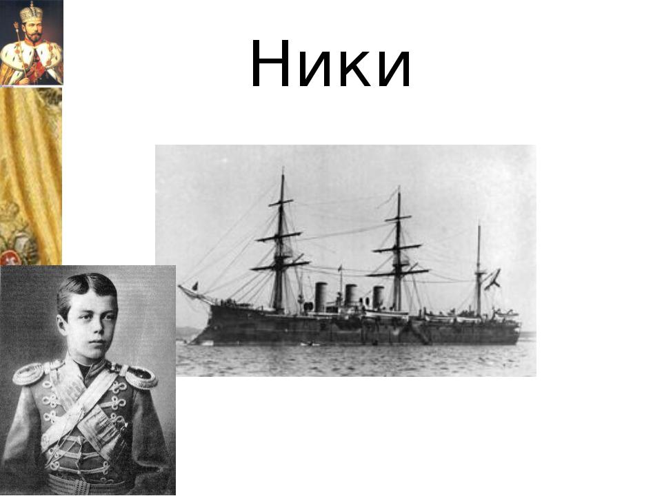 Ники Для Ники – будущего царя Николая II лекции читали учёные с мировым имене...
