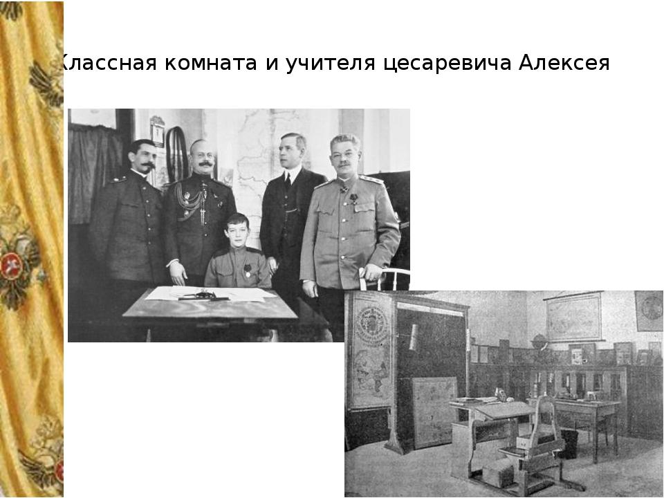 Классная комната и учителя цесаревича Алексея Цесаревичу Алексею тоже предсто...