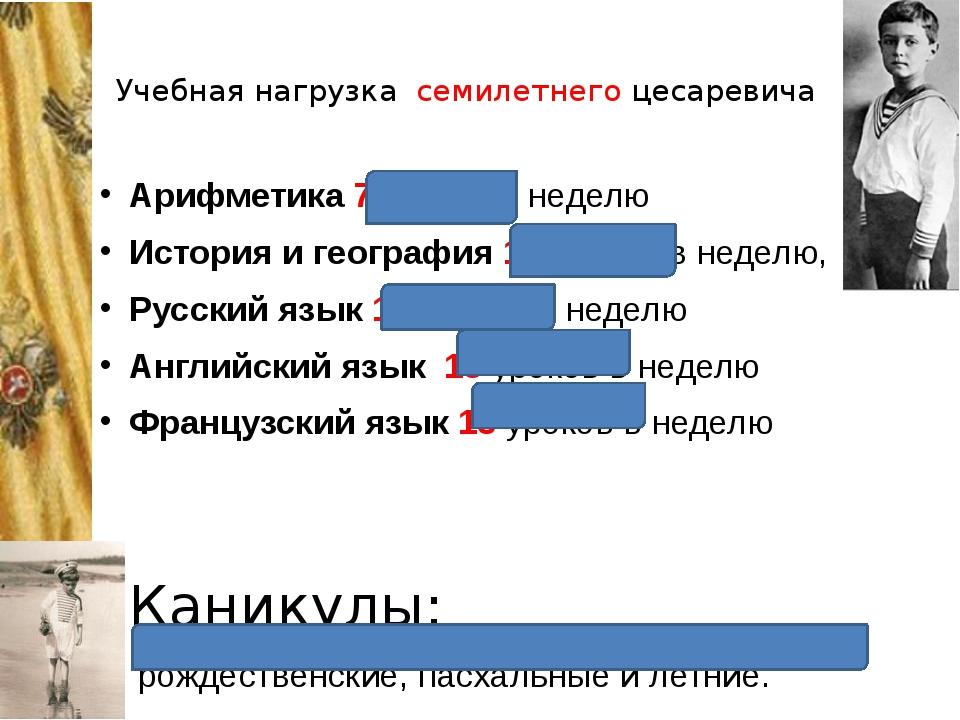 Учебная нагрузка семилетнего цесаревича Арифметика 7 уроков в неделю История...