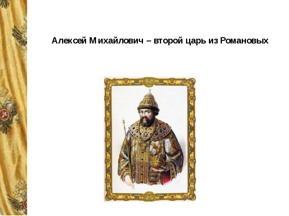 Алексей Михайлович – второй царь из Романовых До пятилетнего возраста Алексей...