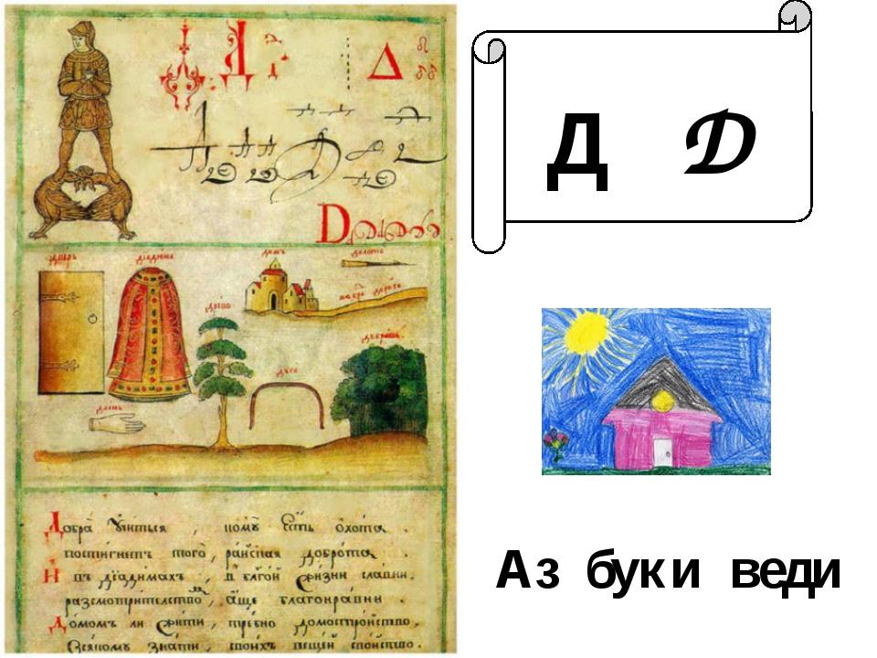 Д Д Аз буки веди Какую букву изучали по этой странице? Какие предметы на бук...