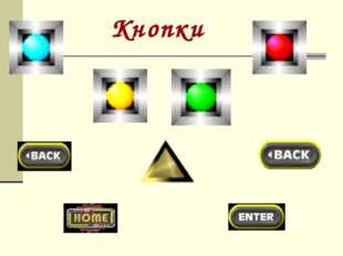 Кнопки