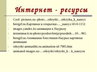 Интернет - ресурсы Cool- pictures.su› photo…otkrytki…otkrytka_k_nauryz bestgi