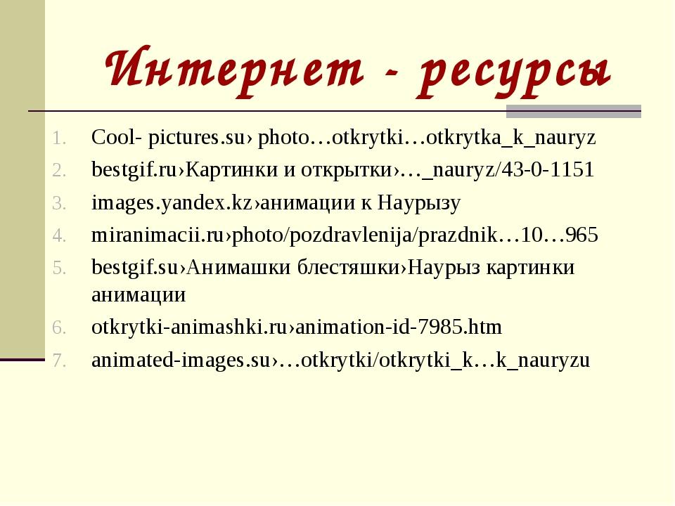 Интернет - ресурсы Cool- pictures.su› photo…otkrytki…otkrytka_k_nauryz bestgi...