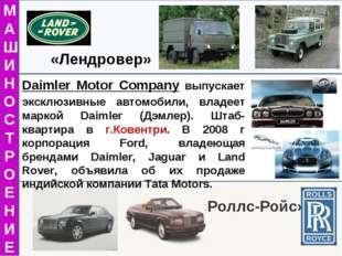 «Лендровер» «Роллс-Ройс» МАШИНОСТРОЕНИЕ Daimler Motor Company выпускает экскл