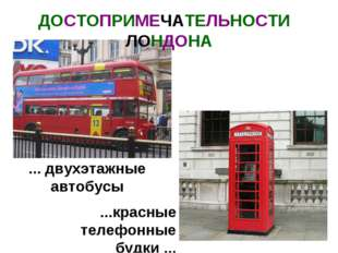 ... двухэтажные автобусы ДОСТОПРИМЕЧАТЕЛЬНОСТИ ЛОНДОНА ...красные телефонные