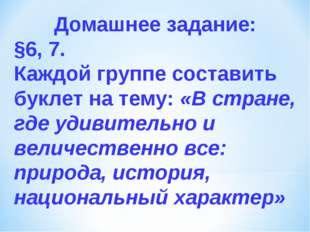 Домашнее задание: §6, 7. Каждой группе составить буклет на тему: «В стране, г