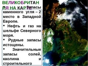 ВЕЛИКОБРИТАНИЯ НА КАРТЕ МИРА Запасы каменного угля – 2 место в Западной Европ