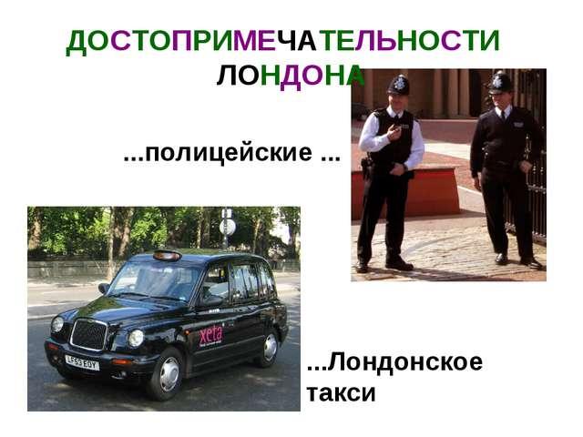 ...полицейские ... ДОСТОПРИМЕЧАТЕЛЬНОСТИ ЛОНДОНА ...Лондонское такси