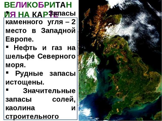 ВЕЛИКОБРИТАНИЯ НА КАРТЕ МИРА Запасы каменного угля – 2 место в Западной Европ...