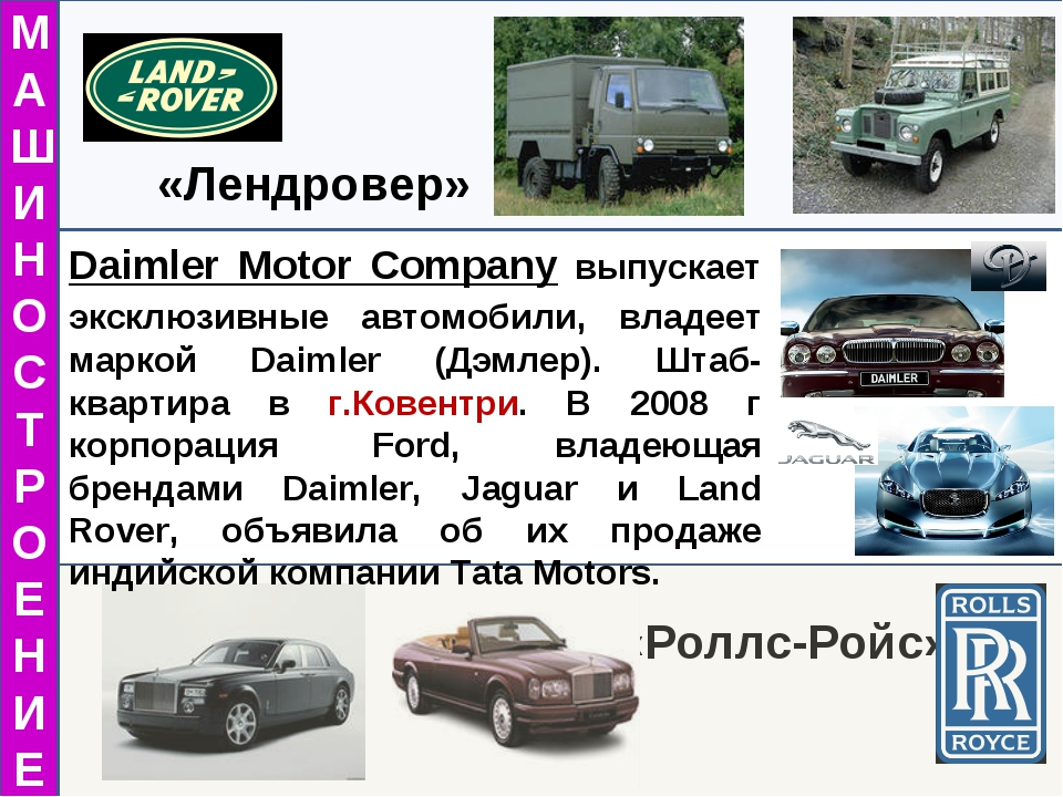 «Лендровер» «Роллс-Ройс» МАШИНОСТРОЕНИЕ Daimler Motor Company выпускает экскл...