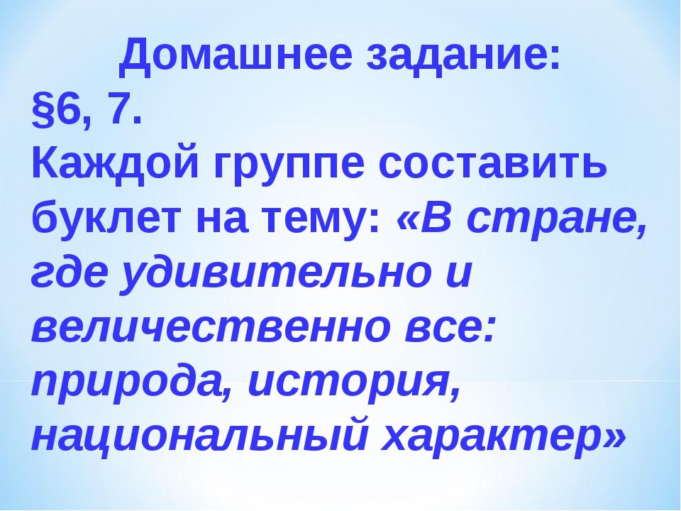 Домашнее задание: §6, 7. Каждой группе составить буклет на тему: «В стране, г...