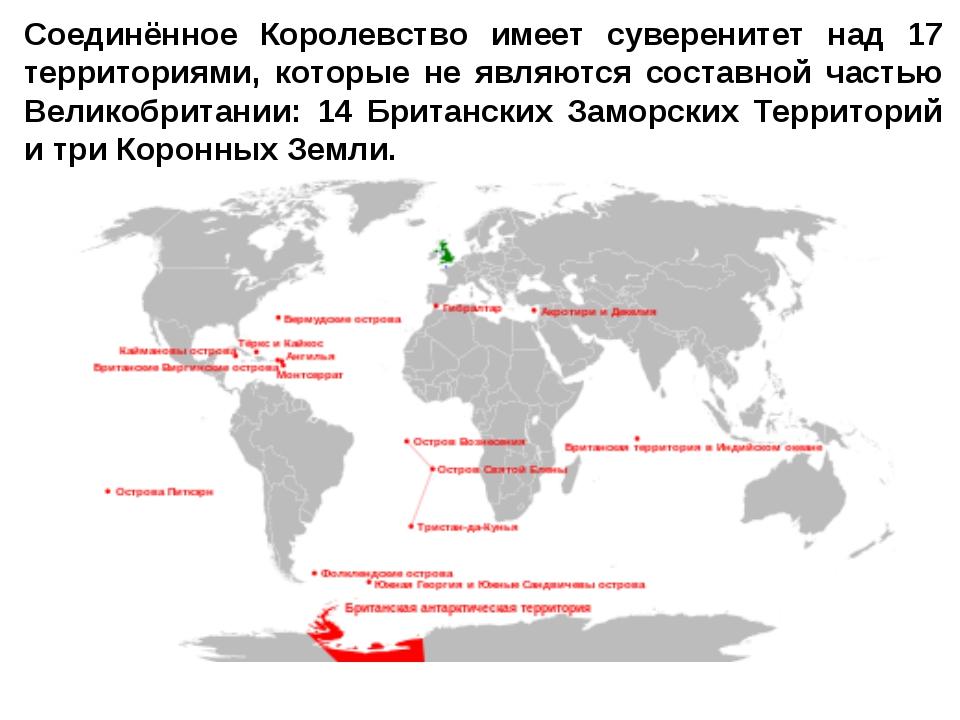 Соединённое Королевство имеет суверенитет над 17 территориями, которые не явл...