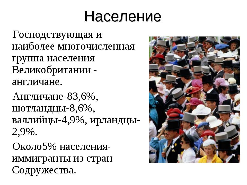 Население Господствующая и наиболее многочисленная группа населения Великобри...