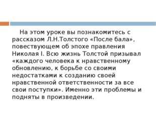 На этом уроке вы познакомитесь с рассказом Л.Н.Толстого «После бала», повес