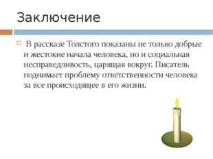 Заключение В рассказе Толстого показаны не только добрые и жестокие начала че