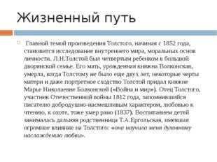 Жизненный путь Главной темой произведения Толстого, начиная с 1852 года, стан