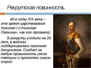 Рекрутская повинность 40-е годы XIX века – это время царствования Николая I