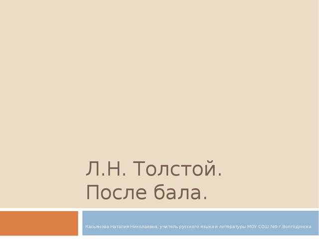 Л.Н. Толстой. После бала. Касьянова Наталия Николаевна, учитель русского язык...