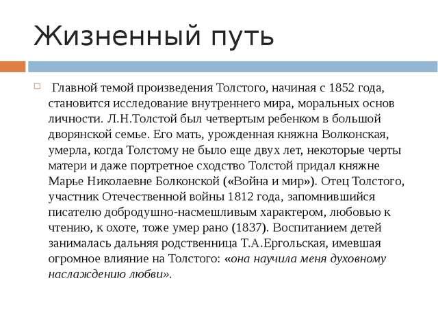 Жизненный путь Главной темой произведения Толстого, начиная с 1852 года, стан...