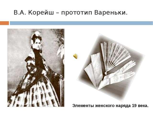 В.А. Корейш – прототип Вареньки. Элементы женского наряда 19 века.