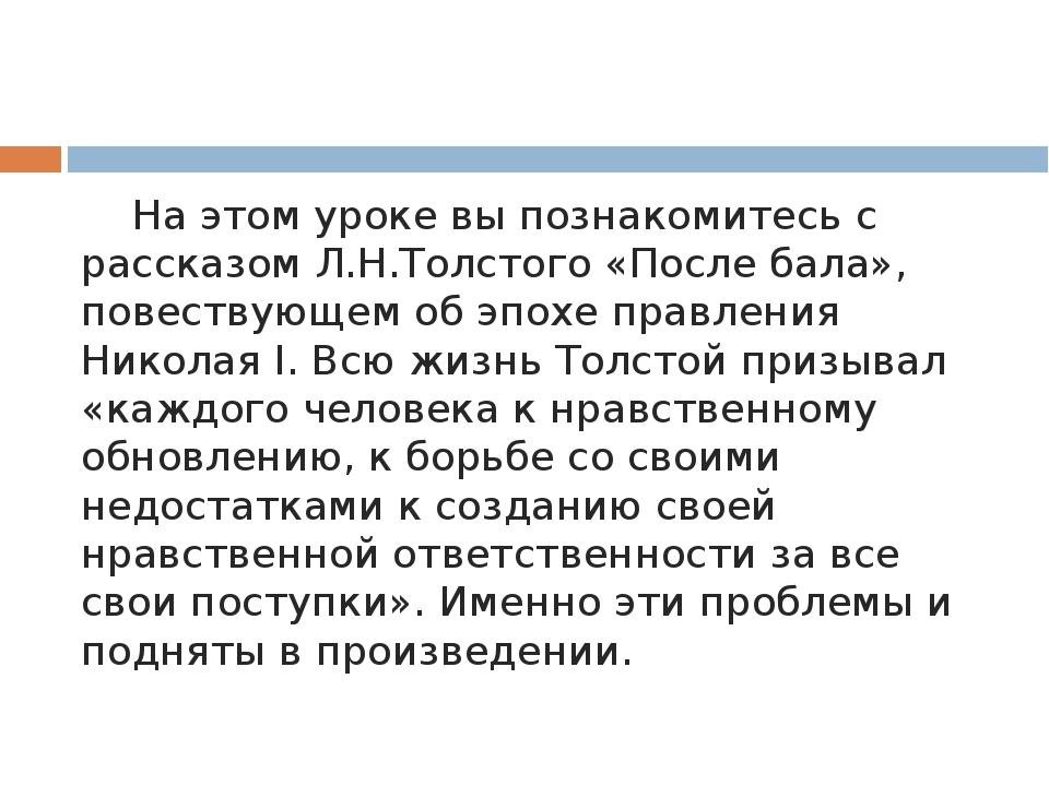 На этом уроке вы познакомитесь с рассказом Л.Н.Толстого «После бала», повес...