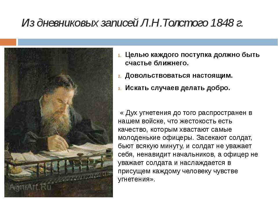 Из дневниковых записей Л.Н.Толстого 1848 г. Целью каждого поступка должно быт...