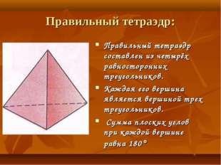 Правильный тетраэдр: Правильный тетраэдр составлен из четырёх равносторонних