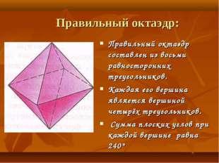 Правильный октаэдр: Правильный октаэдр составлен из восьми равносторонних тр