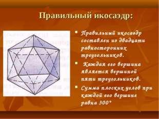 Правильный икосаэдр: Правильный икосаэдр составлен из двадцати равносторонни