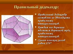 Правильный додекаэдр: Правильный додекаэдр составлен из двенадцати правильных