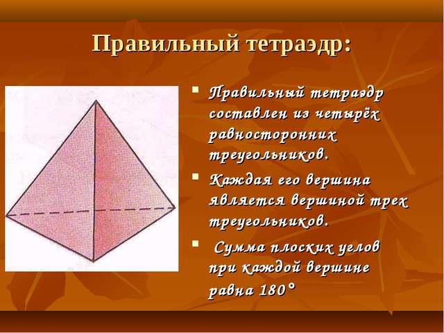 Правильный тетраэдр: Правильный тетраэдр составлен из четырёх равносторонних...