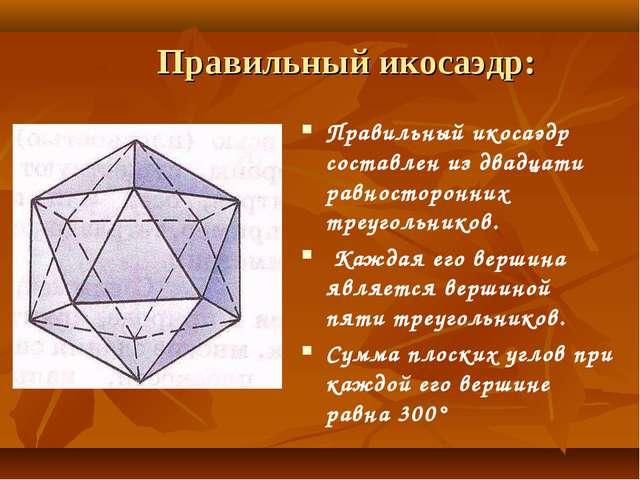 Правильный икосаэдр: Правильный икосаэдр составлен из двадцати равносторонни...
