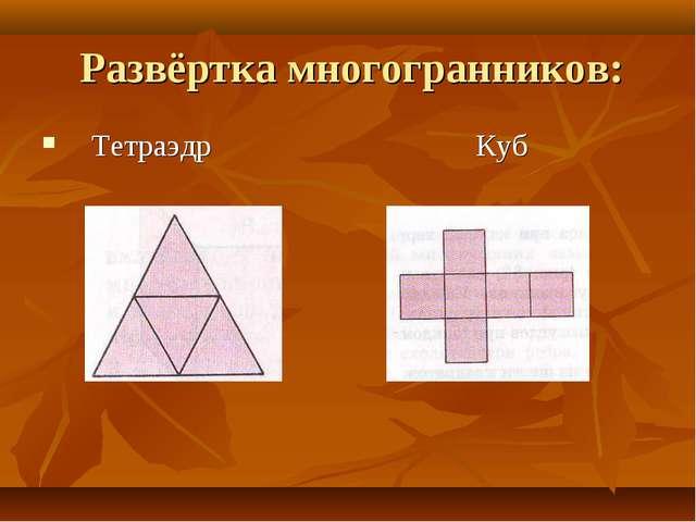 Развёртка многогранников: Тетраэдр Куб