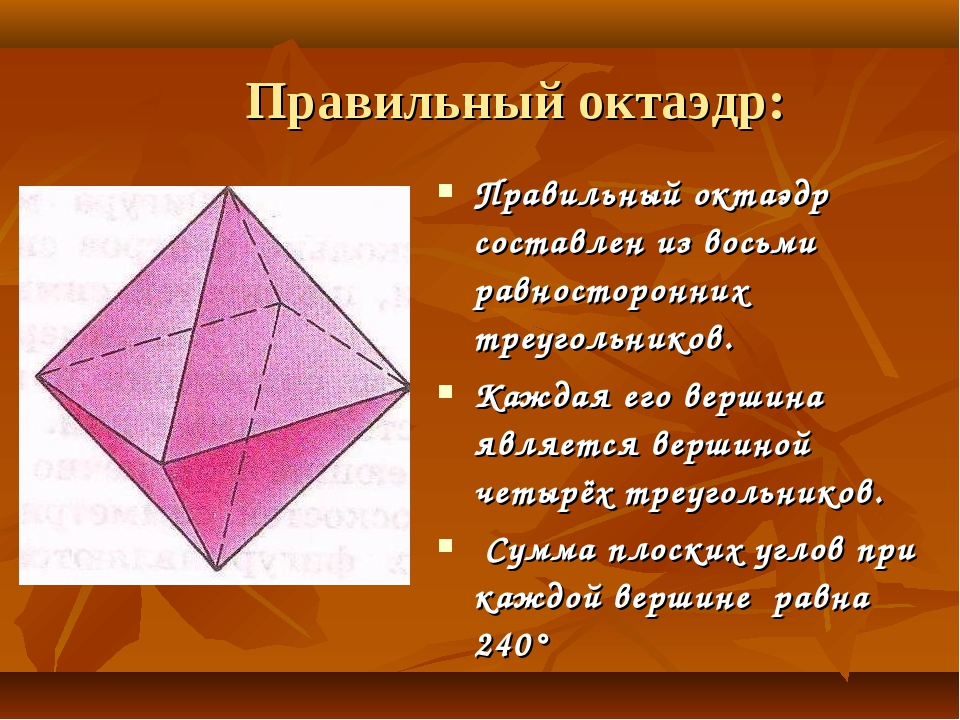 Правильный октаэдр: Правильный октаэдр составлен из восьми равносторонних тр...