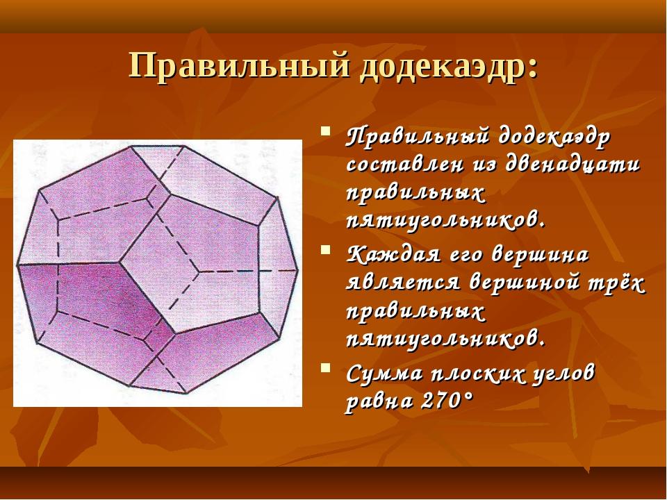 Правильный додекаэдр: Правильный додекаэдр составлен из двенадцати правильных...