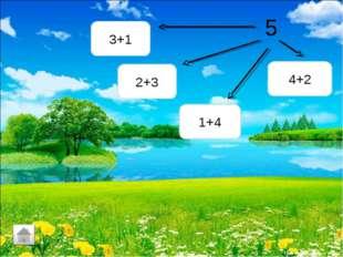 5 3+1 2+3 4+2 1+4