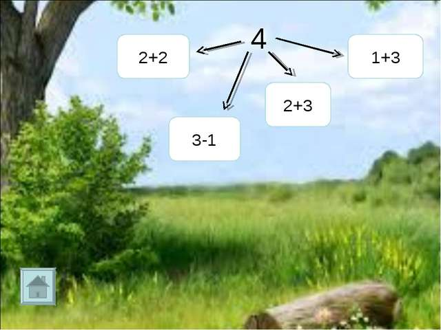 4 2+2 3-1 2+3 1+3
