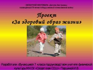ОБЛАСТНОЙ ФЕСТИВАЛЬ «Детство без границ» посвящённый 70-летию победы великой