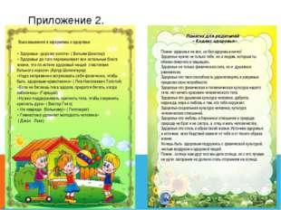Приложение 2. Высказывания и афоризмы о здоровье « Здоровье- дороже золота» (