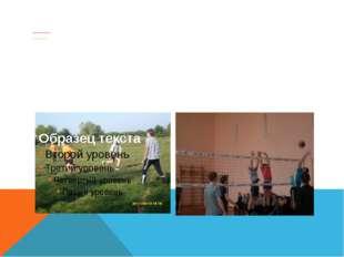 Выполнение проекта Игровая деятельность Спортивные игры: волейбол, футбол