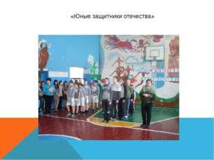 «Юные защитники отечества»