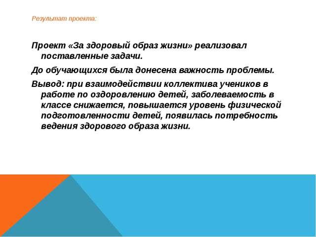 Результат проекта: Проект «За здоровый образ жизни» реализовал поставленные з...